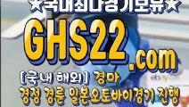 검빛사이트 ♀ (GHS22 쩜 컴) ˂̵ 고배당경마예상지