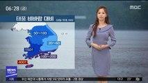 [날씨] 태풍 '링링' 북상 중…오늘부터 한반도 영향권