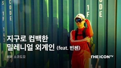 [래퍼 소코도모] 지구로 컴백한 밀레니얼 외계인 (feat. 빈첸)