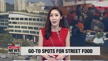 For Chuseok, gov't introduces 30 destinations for traditional street food