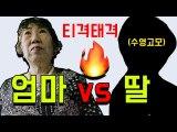 Mom vs Daughter..  Real disputing (feat.Aunt Sooyoung) [Korea Grandma]