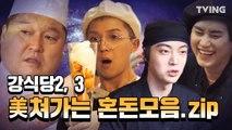 [강식당2,3] 제일 웃긴 美쳐가는 혼돈모음.zip (강호동, 이수근, 은지원, 안재현, 송민호,피오, 규현) | kangskitchen3