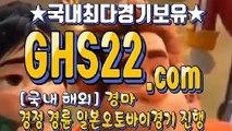 국내경마사이트 ☏ GHS22.시오엠   국내경마