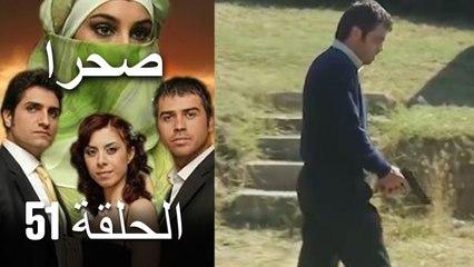 صحرا - الحلقة 51 - Sahra