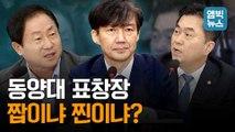[엠빅뉴스] '동양대 총장 표창장' 진위 놓고 격돌한 조국 청문회.. 진실은?