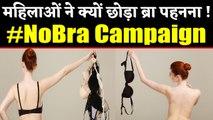 #NoBra: महिलाओं ने क्यों छोड़ा ब्रा पहनना | #NoBra has become a social media movement, why?| BoldSky