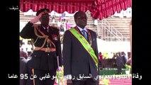 وفاة رئيس زيمبابوي السابق روبرت موغابي عن 95 عاما