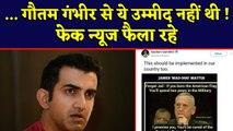 Former Cricketer and BJP MP Gautam Gambhir has shared a fake quote   वनइंडिया हिंदी