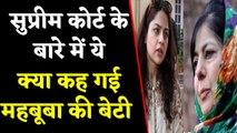 Mehbooba Mufti Daughter Iltija Mufti ने सुप्रीम कोर्ट के बारे में दिया ये बयान   वनइंडिया हिंदी