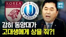 [엠빅뉴스] 고려대 학생이 동양대 표창 뭐가 필요하냐고? 말싸움+황당함+웃음까지..있었던 조국 청문회