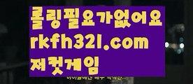 {{적토마주소}}【로우컷팅 】【rkfh321.com 】바둑이사이트【rkfh321.com 】바둑이사이트pc홀덤pc바둑이pc포커풀팟홀덤홀덤족보온라인홀덤홀덤사이트홀덤강좌풀팟홀덤아이폰풀팟홀덤토너먼트홀덤스쿨강남홀덤홀덤바홀덤바후기오프홀덤바서울홀덤홀덤바알바인천홀덤바홀덤바딜러압구정홀덤부평홀덤인천계양홀덤대구오프홀덤강남텍사스홀덤분당홀덤바둑이포커pc방온라인바둑이온라인포커도박pc방불법pc방사행성pc방성인pc로우바둑이pc게임성인바둑이한게임포커한게임바둑이한게임홀덤텍사스홀덤바