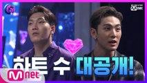 ′진짜 얼마 차이 안나′ 두 번째 신곡 대전의 최종 하트수는?