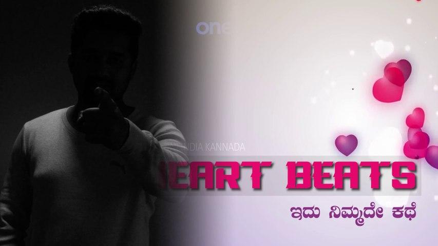 Heart Beat ಇದು ನಿಮ್ಮದೇ ಕಥೆ | Oneindia Kannada
