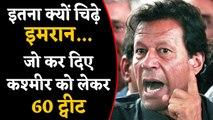 Imran Khan ने Article 370 हटने के बाद से Kashmir को लेकर कर डाले 60 tweet | वनइंडिया हिंदी