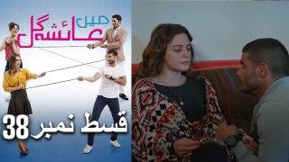 Mein Ayesha Gul Episode 38