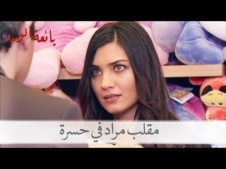 شاهد مقلب مراد في حسرة حينما ذهبا لشراء هدية لليفنت  بائعة الورد الحلقة 36