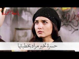 حسرة تخبر مراد بخطبتها  بائعة الورد الحلقة 35