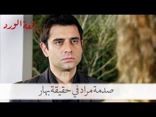 شاهد صدمة مراد في حقيقة بهار  بائعة الورد الحلقة 31