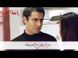 رد فعل حسرة حينما جرح مراد نفسه  بائعة الورد الحلقة 37