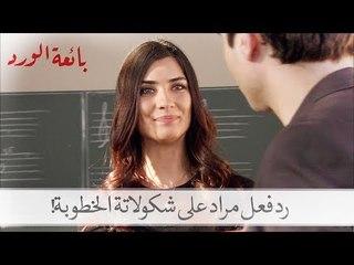 شاهد كيف رد مراد على تقديم حسرة شكولاتة الخطوبة له  بائعة الورد الحلقة 36