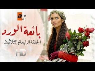 مسلسل بائعة الورد  الحلقة الرابعة و الثلاثون  atv عربي  Gönülçelen