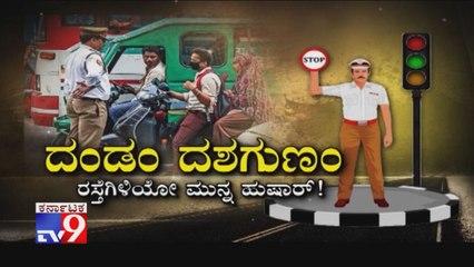 TV9 Kannada videos - dailymotion