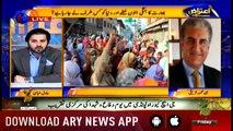 Aiteraz Hai   Adil Abbasi   ARYNews   6 Septemder 2019
