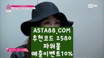 【라이브스코어】【파워볼게임사이트】안전파워볼✅【   ASTA88.COM  추천코드 2580  】✅실시간파워볼【파워볼게임사이트】【라이브스코어】