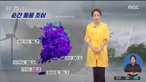 [날씨] 태풍 링링 목포 서쪽 해상 통과 중…순간 돌풍 조심