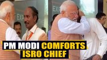 PM Modi comforts ISRO chief, K Sivan dejected after lander loses contact | OneIndia News
