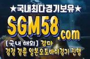 인터넷실시간경마 SGM58 ,C0m ミ& 스크린경마