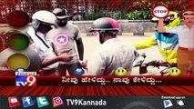 TV9 Neevu Heliddu Naavu Keliddu: Hefty Traffic Fines Angers Commutters