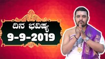 Daily Astrology 09/09/2019 : 12 ರಾಶಿಚಕ್ರಗಳ ದಿನ ಭವಿಷ್ಯ    Oneindia Kannada