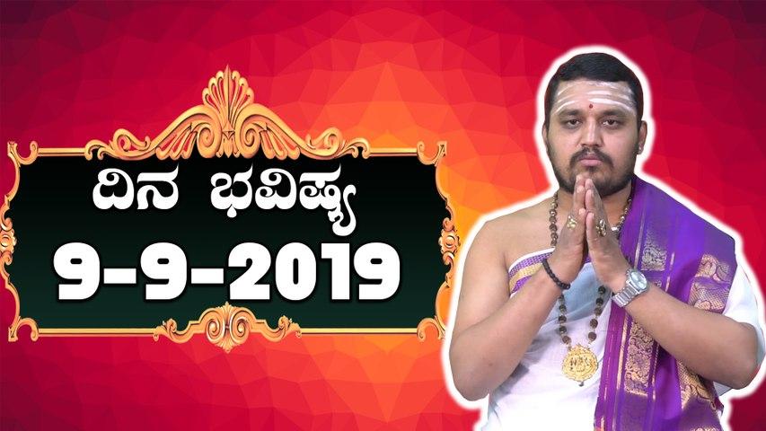 Daily Astrology 09/09/2019 : 12 ರಾಶಿಚಕ್ರಗಳ ದಿನ ಭವಿಷ್ಯ  | Oneindia Kannada