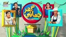 Ghar Jamai Episode 43 | 7th September 2019