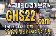 실경마 GHS22 , C오M