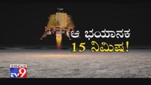 Aa Bhayanaka 15 Nimisha: Last 15 Minutes of 'Chandrayaan-2' Which Cause The Moment Away From History