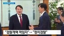 """""""적임자""""에서 """"정치 검찰""""로…180도 달라진 윤석열 평가"""