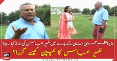 Life style of former cricketer Zaheer Abbas