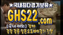 일본경마사이트주소 ( GHS22 쩜 컴 ( 경정사이트주소