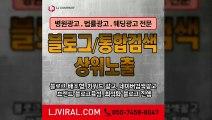 네이버모바일광고〖LJVIRAL.Com〗주식광고