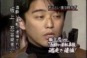 【坂上忍】泥酔カーチェイス事件で現行犯逮捕【パトカーと逃亡劇】