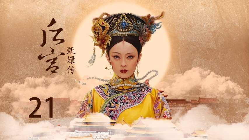 甄嬛传 21 | Empresses in the Palace 21 高清