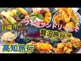 【高知旅行】食べ旅 with とぎもちファミリー♡ サントリーニ風ホテルが最高♡(日曜市,ひろめ市場,ヴィラサントリーニ)