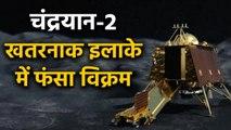 Chandrayaan 2: खतरनाक इलाके में फंसा है Lander Vikram |वनइंडिया हिंदी