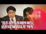 '음주운전' 장제원 아들, 운전자 '바꿔치기' 의혹[TV CHOSUN 신통방통]
