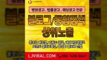 성형외과광고〖LJVIRAL.com〗홈페이지광고