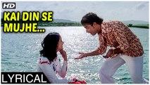 Kai Din Se Mujhe | Lyrical Song | Ankhiyon Ke Jharokhon Se | Hemlata Songs | Sachin, Ranjeeta