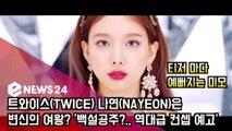 트와이스(TWICE) 나연(NAYEON)은 변신의 여왕? '백설공주?.. 역대급 컨셉 예고'