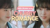 [Showbiz Korea] Hello, WEB! Drama 'Chubby Romance(통통한 연애 시즌2)'